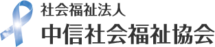 中信社会福祉協会